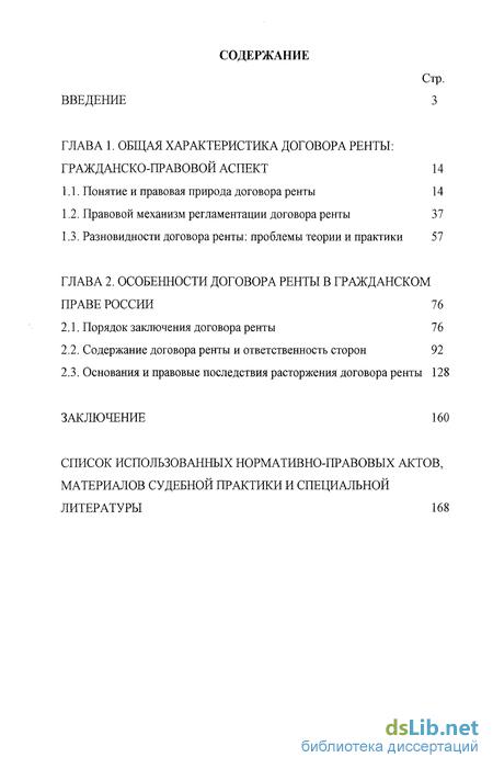 ренты проблемы теории и практики Договор ренты проблемы теории и практики Токарева Кристина Григорьевна