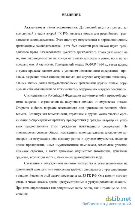 гражданский кодекс договор ренты