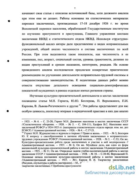 семейное право россии в 1920-е гг замолк