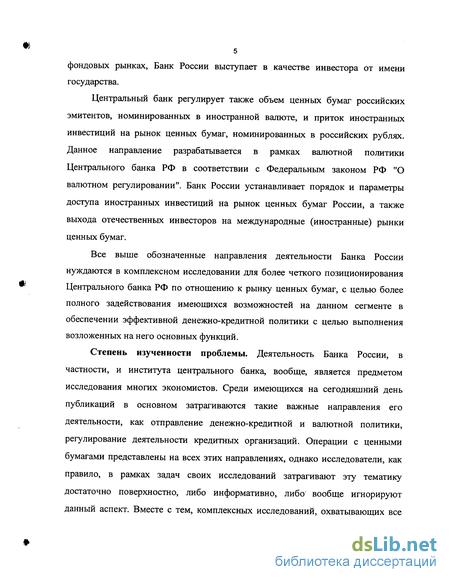 банк россии как регулятор рынка ценных бумаг