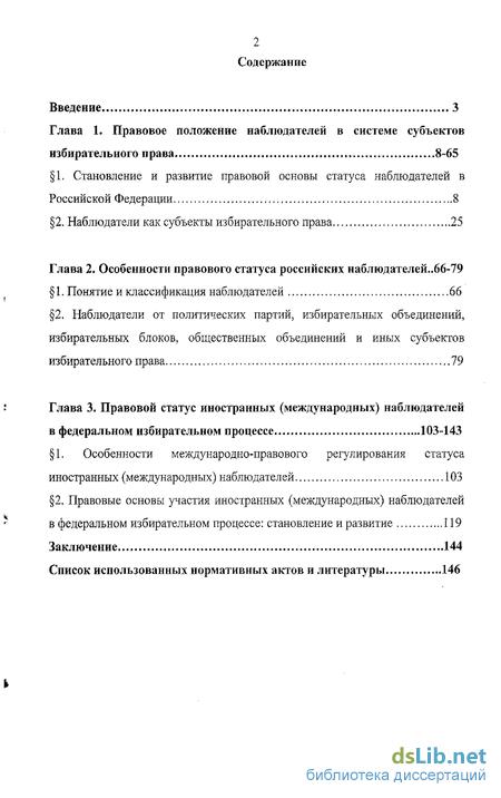 Правовой статус избирательных объединений и блоков
