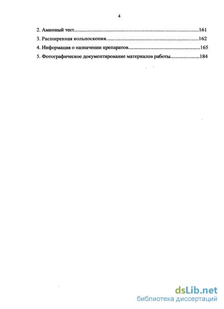 Учебный обзор влагалище фото 595-488