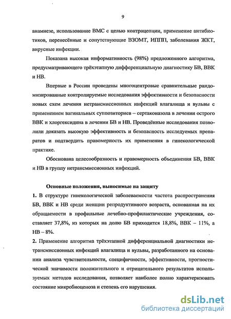 kak-opredelit-razrabotannost-vlagalisha-u-devushki