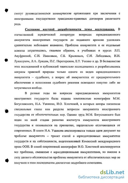 Иммунитет государства в мчп диссертация 7687