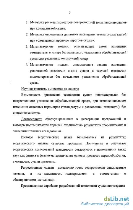 Акт Камерной Сушки Пиломатериалов Образец - фото 9