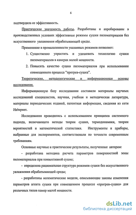 Акт Камерной Сушки Пиломатериалов Образец - фото 8
