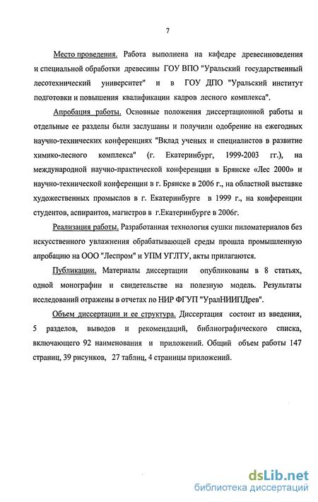 Акт Камерной Сушки Пиломатериалов Образец - фото 10