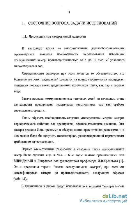 Акт Камерной Сушки Пиломатериалов Образец - фото 7