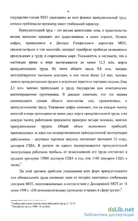 Доклад правовое регулирование трудовых отношений 1063