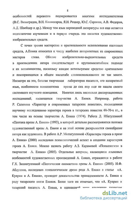 Миньяр-Белоручев Теория И Методы Перевода