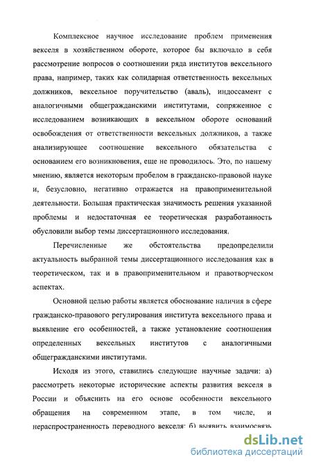 регулирование векселя и вексельного обращения в законодательстве  Правовое регулирование векселя и вексельного обращения в законодательстве Российской Федерации