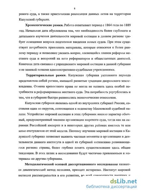 суд в Российской империи в гг на примере Калужской  Мировой суд в Российской империи в 1864 1889 гг на примере Калужской губернии