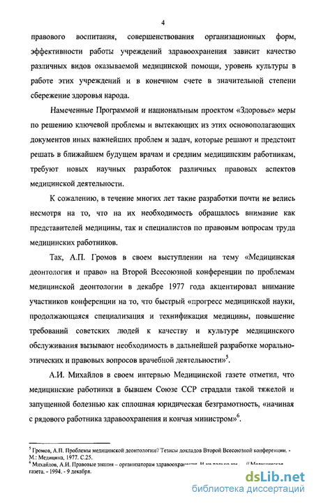 Особенности заключения трудового договора с медицинскими работниками купить трудовой договор красноярск