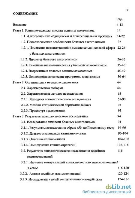 Клиника доктора воробьева алкоголизма