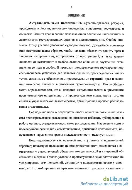 определение подсудности при соединении уголовных дел