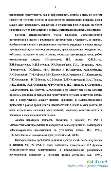 как вид множественности преступлений в российском уголовном праве Рецидив как вид множественности преступлений в российском уголовном праве