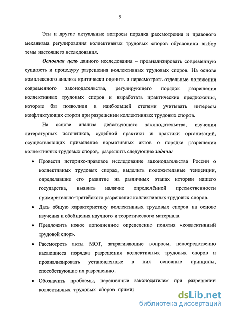 трудовые споры в современной России теоретико правовой аспект Коллективные трудовые споры в современной России теоретико правовой аспект