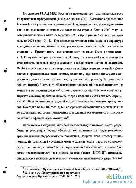 документы для комиссии по делам несовершеннолетних