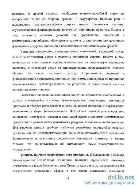 жилищные программы в москве