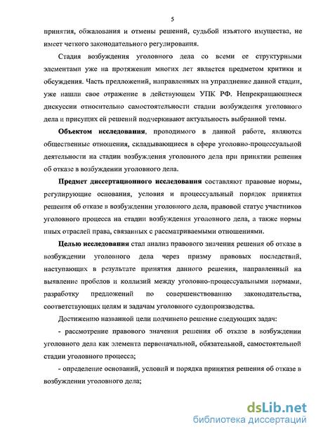 бланк заявления на передачу осужденному