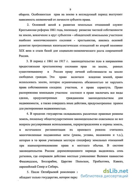 история развития земельных отношений в россии