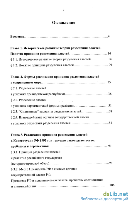 Принцип разделения властей и его реализация в конституции российской федерации 1993 г и текущем законодательстве