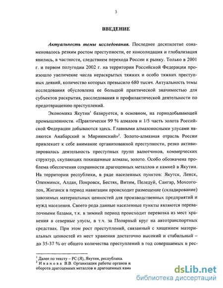 Чернышов в н технико-криминалистическое обеспечение следствия