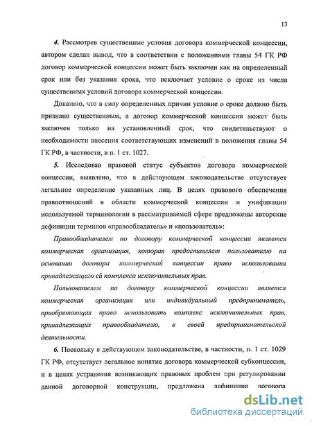 правовое регулирование договора коммерческой концессии в  Гражданско правовое регулирование договора коммерческой концессии в Российской Федерации