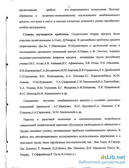 кредит в переходной экономике России Межбанковский кредит в переходной экономике России