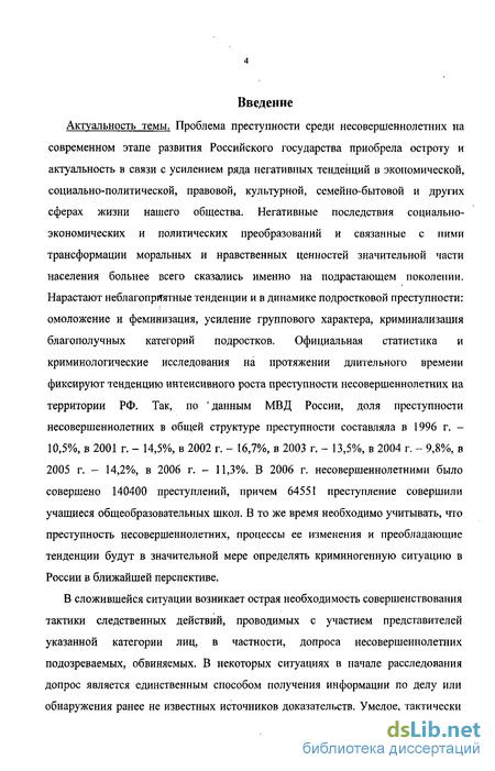 бланк протокол допроса несовершеннолетнего свидетеля - фото 8