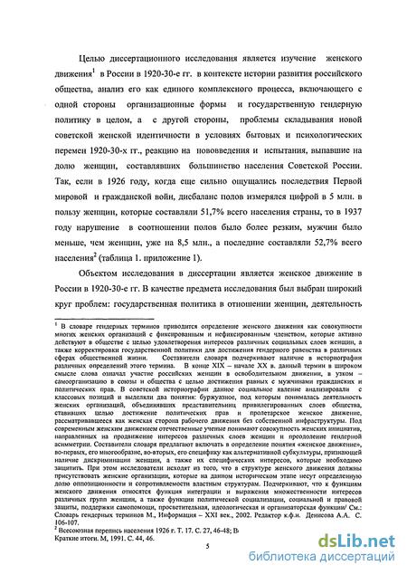 миру россии в 1920 семейное право ничего