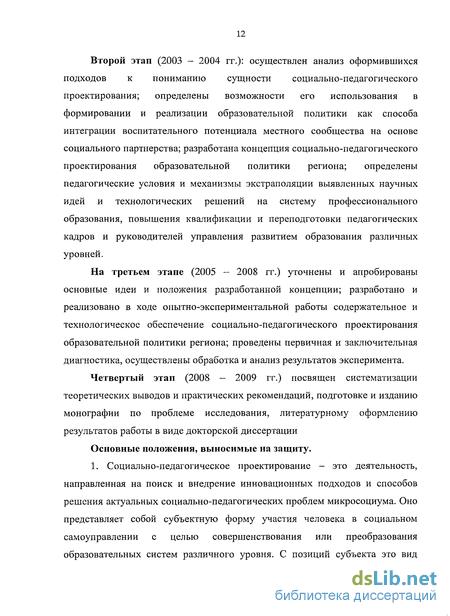 педагогическое руководство коллективом шпаргалка - фото 3