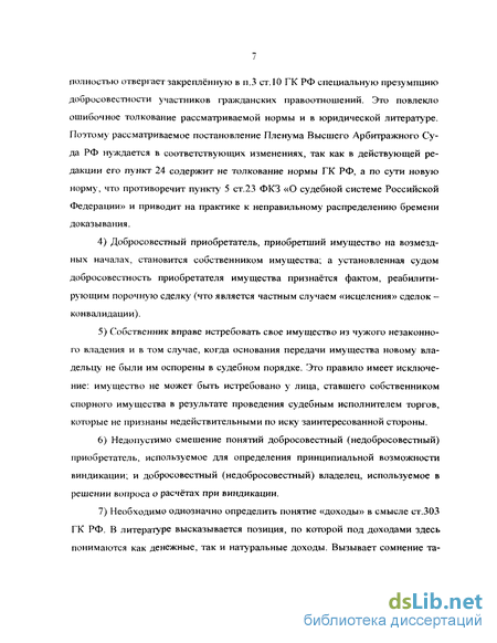 постановление пленума о защите права собственности