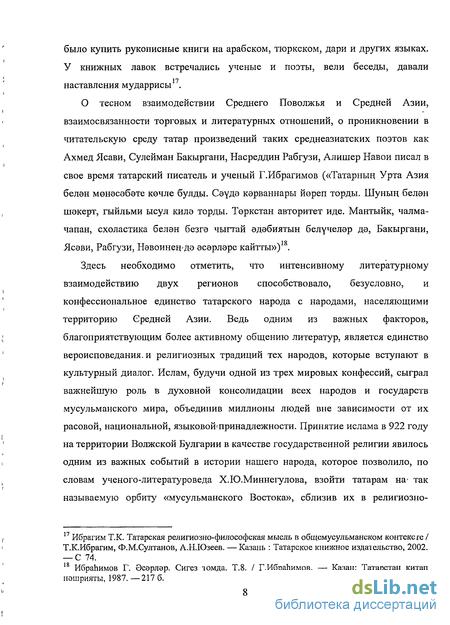 сочинение на татарском языке про любимую книгу
