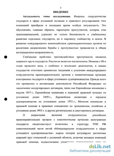 Правовые основания оказания взаимной правовой помощи по уголовному делу эти