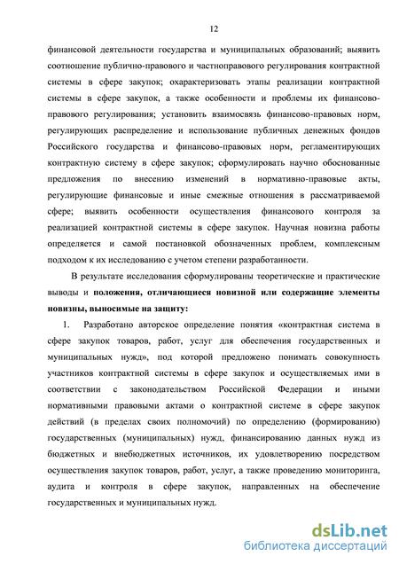 библиография о контрактной системе