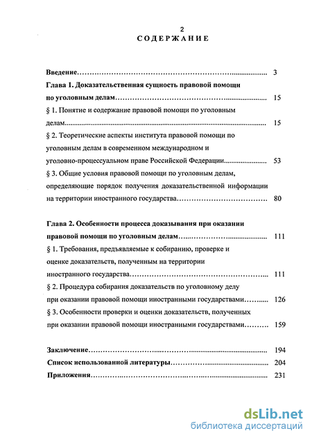 Двухсторонний договор о правовой помощи по уголовным делам россия сша Гляди, них