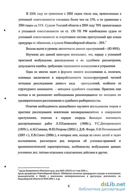 судебная практика ст 150 ук