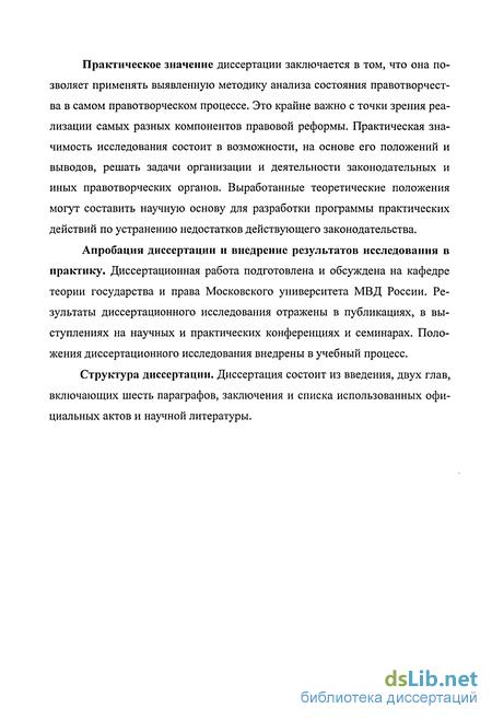 в правовом государстве Правотворчество в правовом государстве Кайтаева Халимат Исхаковна