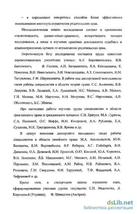 родительских прав по семейному законодательству Российской Федерации Ограничение родительских прав по семейному законодательству Российской Федерации