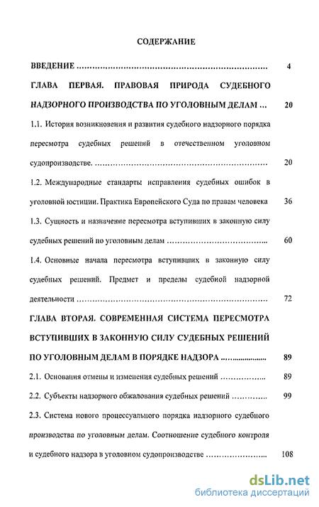 пересмотра вступивших в законную силу судебных решений по  Проблемы пересмотра вступивших в законную силу судебных решений по уголовным делам
