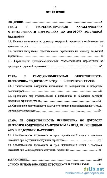 правовая ответственность перевозчика по договору воздушной перевозки Гражданско правовая ответственность перевозчика по договору воздушной перевозки