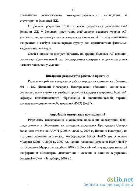 arterialnaya-gipertenziya-u-muzhchin