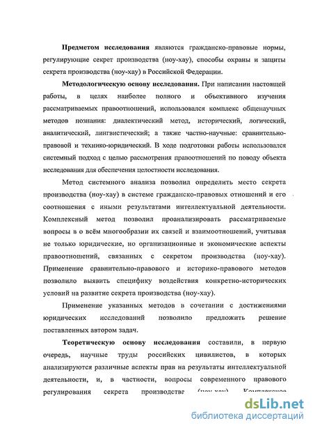 Ноу-хау по российскому, зарубежному и международному частному праву