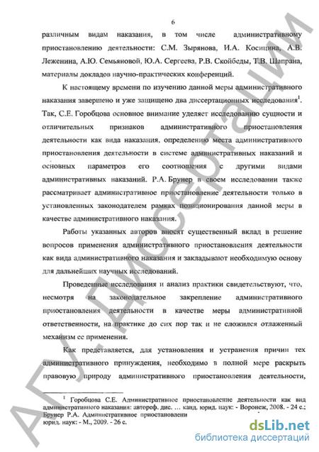 приостановление деятельности как мера административного принуждения Административное приостановление деятельности как мера административного принуждения