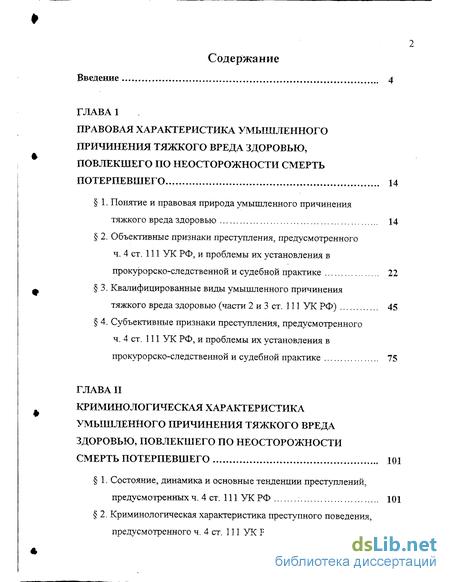 уголовный кодекс ст 111