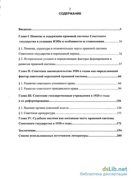 система Советского государства в период НЭПа историко правовое  Правовая система Советского государства в период НЭПа историко правовое исследование