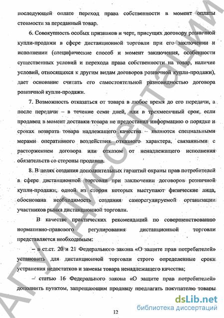 Договор розничной купли продажи диссертация 8712