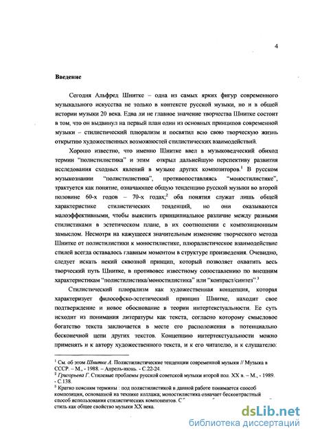 Симфоническое творчество шнитке реферат 3097