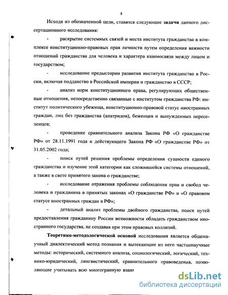 гражданства в федеративном Российском государстве Институт гражданства в федеративном Российском государстве